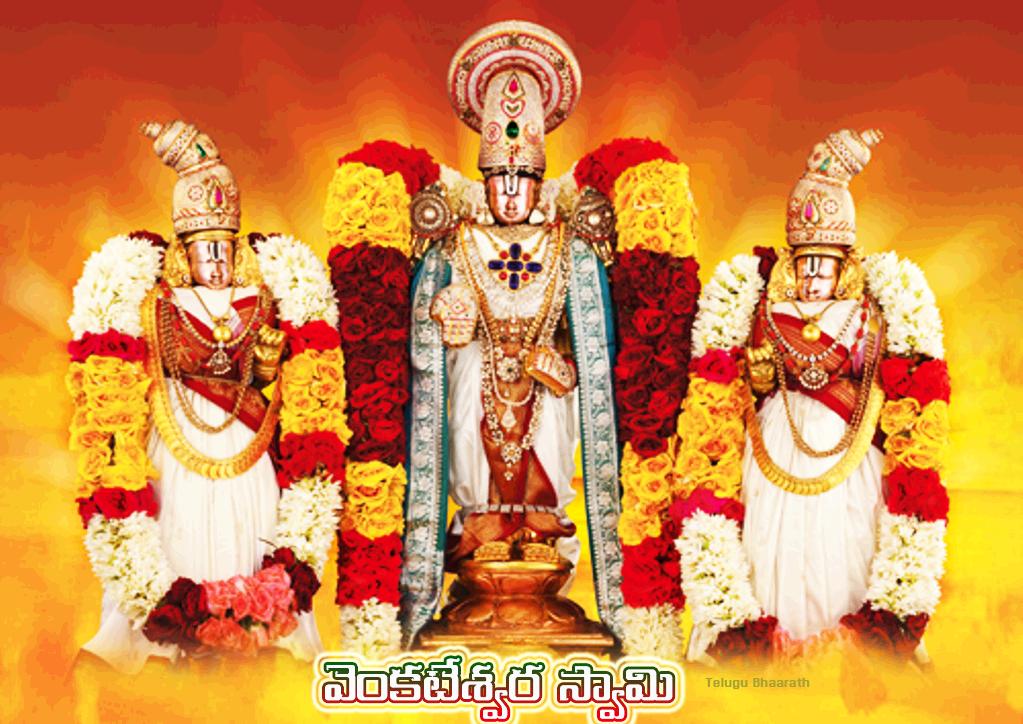 శనివారం ..వెంకటేశ్వర స్వామి - Shanivaaram Venkateswara Swamy