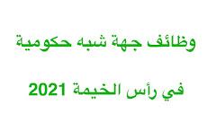 وظائف جهة شبه حكومية في رأس الخيمة 2021