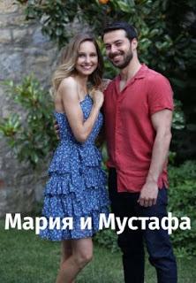 Мария и Мустафа – Сезон 1 Епизод 12