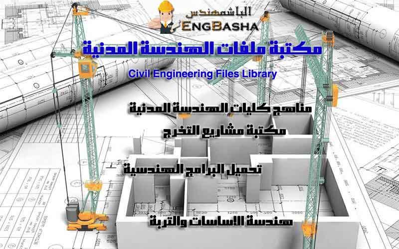 مكتبة ملفات الهندسة المدنية