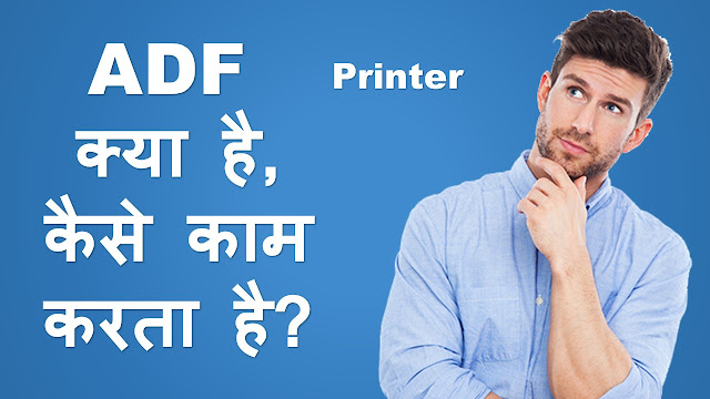 ADF in Hindi, Printer