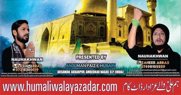 Ali Maula Qasida: Qasim Abbas & Zaheer Abbas Nohay 2018