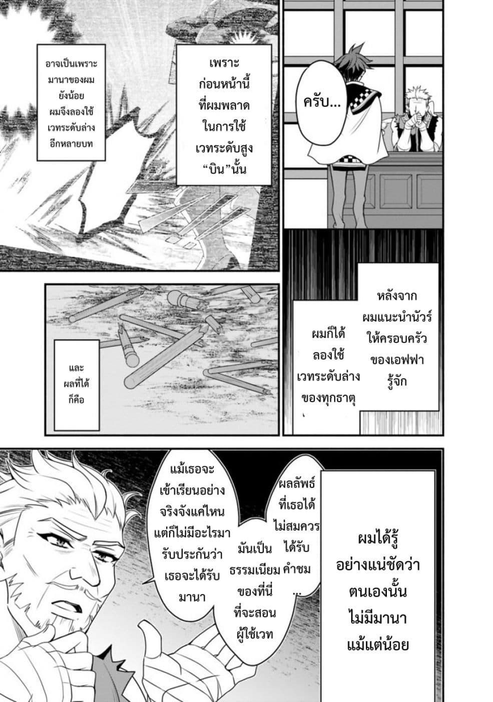 อ่านการ์ตูน Doryoku Shisugita Sekai Saikyou no Butouka ha, Mahou Sekai wo Yoyuu de Ikinuku ตอนที่ 14 หน้าที่ 5