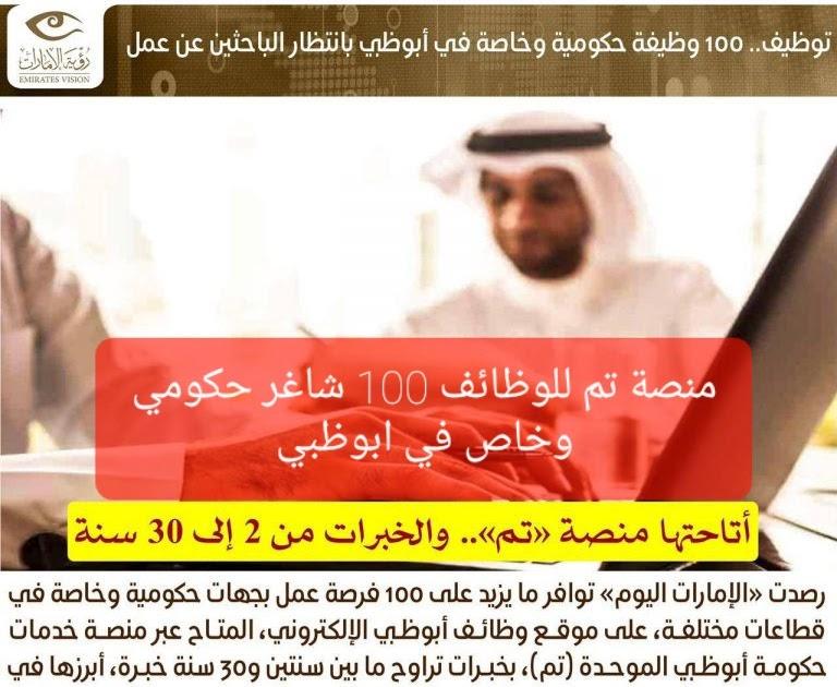 منصة تم للوظائف 100 شاغر حكومي وخاص في ابوظبي
