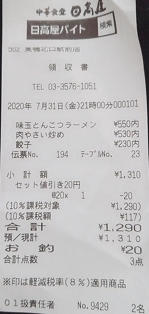 日高屋 巣鴨北口駅前店 2020/7/31 飲食のレシート