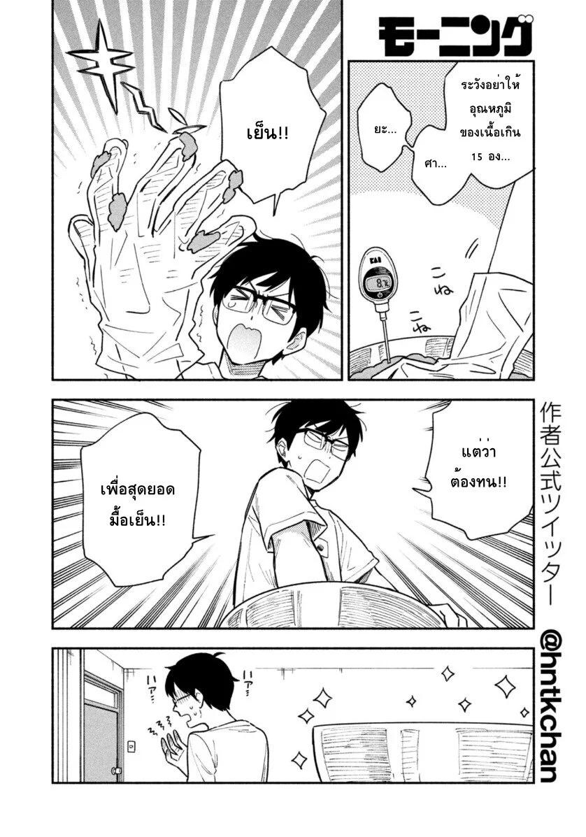 อ่านการ์ตูน Yaiteru Futari ตอนที่ 21 หน้าที่ 10