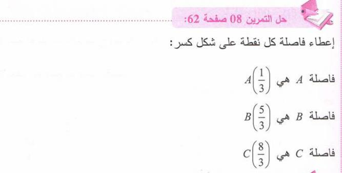حل تمرين 8 صفحة 62 رياضيات للسنة الأولى متوسط الجيل الثاني