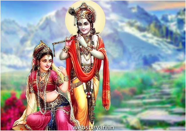 radha krishna फोटो डाउनलोड
