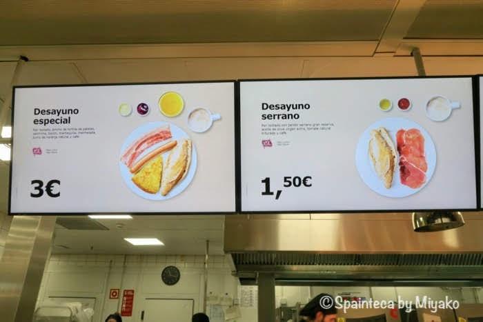 IKEAスペイン・イケアの生ハム朝食メニュー