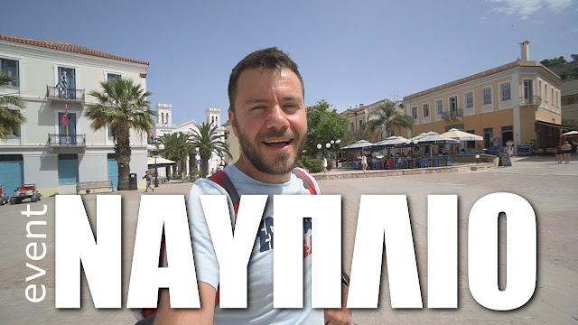 Ένα όμορφο βίντεο για το Ναύπλιο από τον Ευτύχη Μπλέτσα