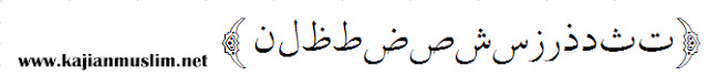 Alif elam syamsiah