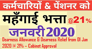 dearness-allowance-dearness-relief-from-01-01-2020-21-cabinet-approval