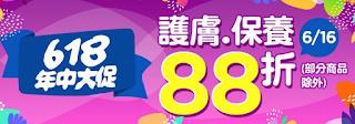 【屈臣氏】618年終大促銷