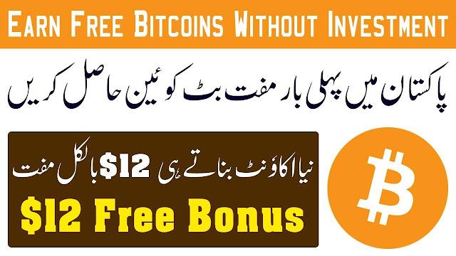 How To Earn Free Bitcoin In Pakistan IT Wale Babu
