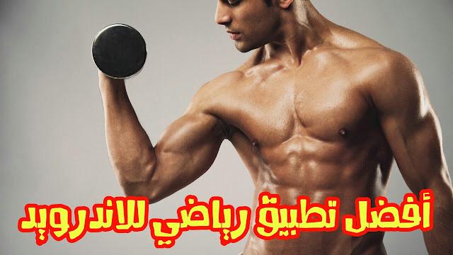 افضل تطبيق رياضي على الاندرويد - احصل على جسم خرافي مفتول بالعضلات في المنزل في غضون اسابيع