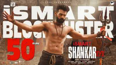 iSmart Shankar (2019) Dual Audio Hindi - Telugu Movie Download 480p