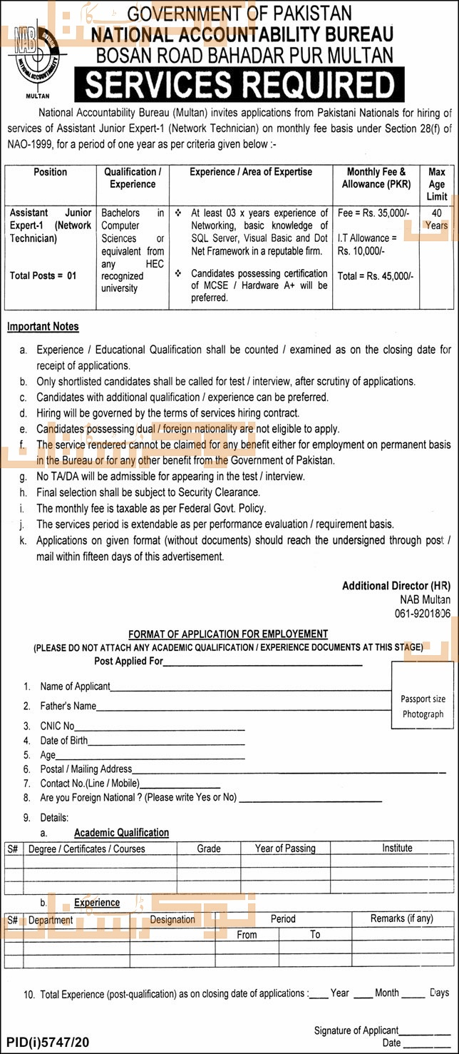 government,national accountability bureau nab multan,junior expert, assistant system admin, assistant network admin,latest jobs,last date,requirements,application form,how to apply, jobs 2021,