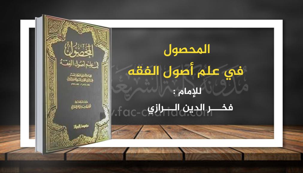 المحصول في علم أصول الفقه للإمام فخر الدين الرازي