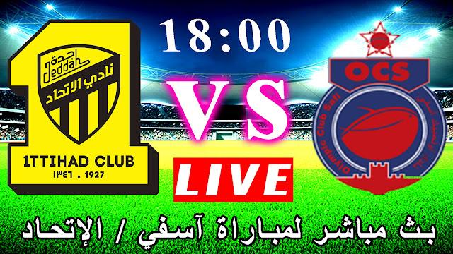 مشاهدة مباراة الاتحاد واولمبيك آسفي بث مباشر بتاريخ 15-02-2020 البطولة العربية للأندية