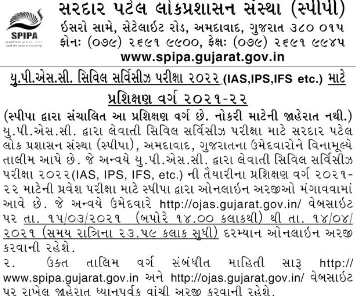 SPIPA UPSC Civil Services Examination 2022 Training Programme 2021-22 (OJAS)