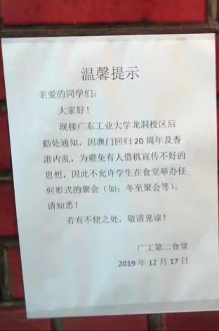 为防范香港民主运动蔓延到大陆  广东工业大学禁止学生年底在食堂聚会