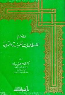 تحميل كتاب معجم المصطلحات النفسية والتربوية pdf - محمد مصطفى زيدان
