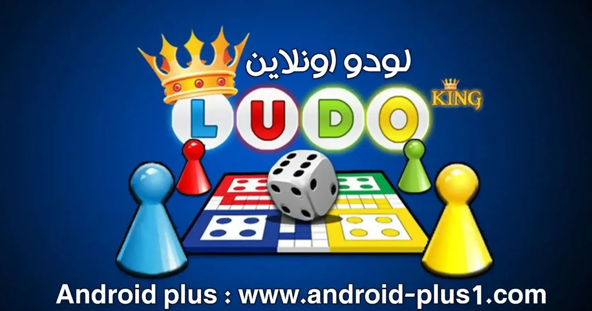 تحميل لعبة ملك اللودو Ludo King اون لاين مجانا للاندرويد