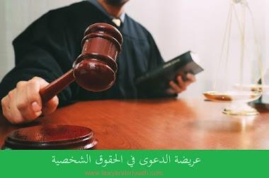 عريضة الدعوى في الحقوق الشخصية والعينية