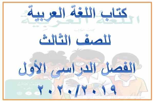 كتاب اللغة العربية للصف الثالث الفصل الدراسى الأول 2020/2019