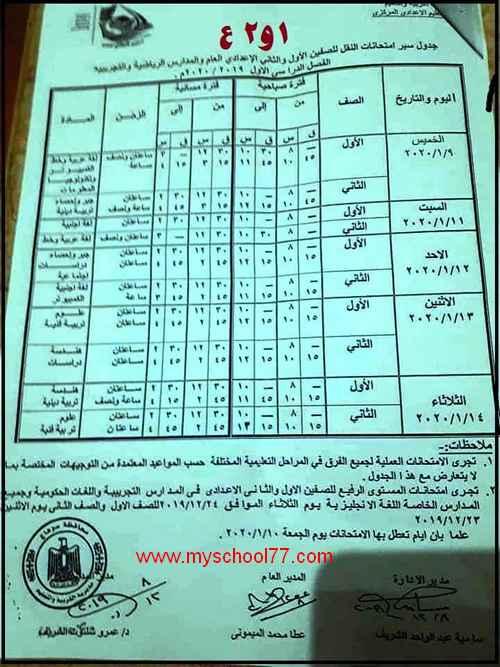 جدول امتحان الصف الاول والثانى الاعدادى ترم اول 2020 محافظة سوهاج