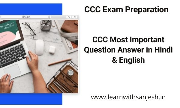 CCC Most Important Question Answer, CCC Question Answer in Hindi and English, CCC Exam Preparation 2021