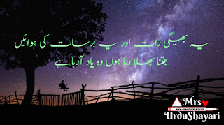 Awesome Shayari Images, Urdu love Shayari Images