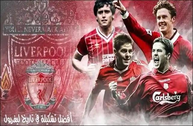 ليفربول,تشكيلة,أفضل هدافين في تاريخ نادي ليفربول,تشكيلة أفضل 11 لاعب في تاريخ نادي ميلان,أغلى الصفقات في تاريخ ليفربول,قائمة الفيفا أفضل تشكيلة في العالم,أفضل لاعب إنجليزي في التاريخ,أفضل لاعب في التاريخ,أفضل لاعب في تاريخ كرة القدم,من أفضل لاعب في التاريخ,أفضل 20 لاعب في التاريخ,أفضل 100 لاعب في تاريخ كرة القدم,أفضل 10 هدافين في التاريخ,من هو أفضل لاعب في التاريخ,ميسي أفضل لاعب في التاريخ,أفضل لاعب في التاريخ لكرة القدم,أفضل لاعب ارتكاز في التاريخ