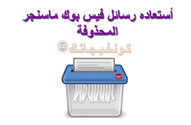 أرشفة واستعادة الرسائل المؤرشفة