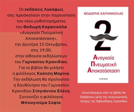 Παρουσίαση βιβλίου στο Κρανίδι: «Αναγκαία Πνευματική Αποκατάσταση»