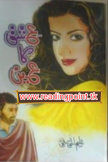 Free download Urdu novel ishq ka Ain by aleem ul haq haqi pdf
