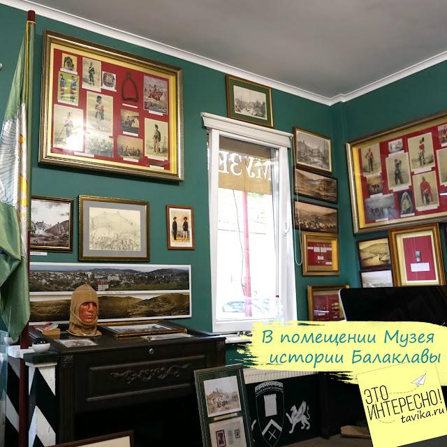 внутри Музея истории Балаклавы