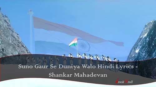 Suno-Gaur-Se-Duniya-Walo-Hindi-Lyrics-Shankar-Mahadevan