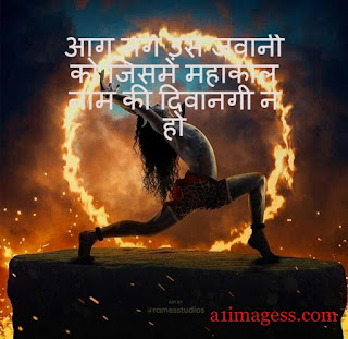 mahakal photo shayari