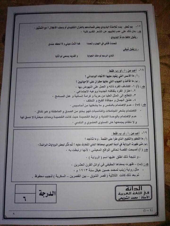 نموذج امتحان اللغة العربية للثانوية العامة 2020 7