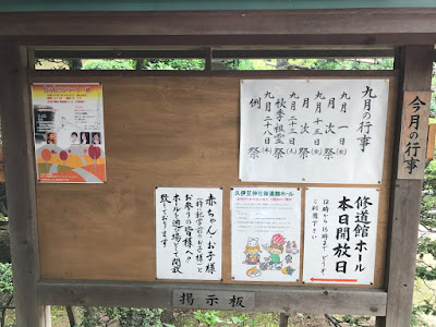 九月の行事(平成29年)