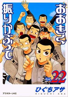 おおきく振りかぶって 第01-22巻 zip rar Comic dl torrent raw manga raw