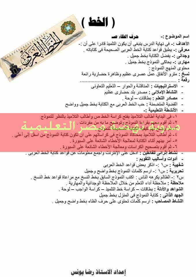نموذج تحضير لغة عربية حديث للصف الرابع والخامس والسادس الابتدائى الترم الثانى بالقرائية روعة جدا  17353124_1311420538894108_6904000038016509883_n