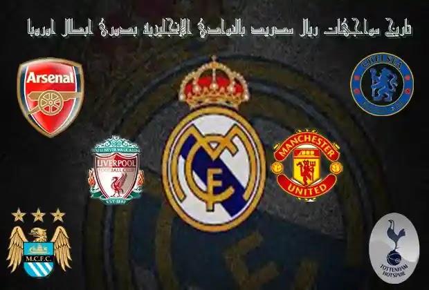 ريال مدريد,دوري ابطال اوروبا,دوري أبطال أوروبا,دوري ابطال اوربا,الدوري الانجليزي,نهائي دوري ابطال اوروبا,مجموعات دوري ابطال اوروبا,نتائج دوري ابطال اوروبا,كرة قدم دوري ابطال اوروبا
