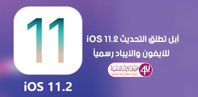 أبل تطلق التحديث iOS 11.2 للآيفون والآيباد رسمياً