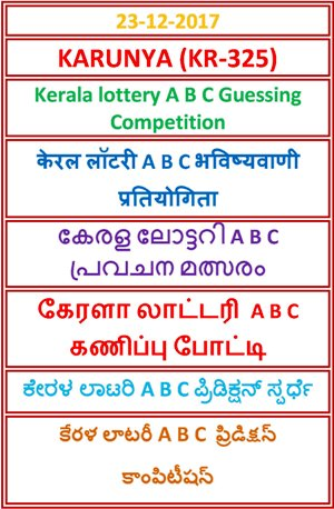 Kerala Lottery A B C Guessing Competition KARUNYA KR-325