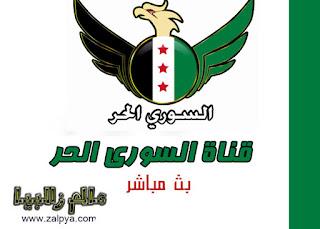 تلفزيون السورى الحر مباشر