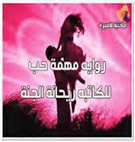 قرأة روايه مهمة حب pdf - للكاتبه ريحانة الجنة - مكتبة الأميرة