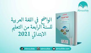 دليل الأستاذ:الواضح في اللغة العربية المستوى 4 الرابع ابتدائي طبعة منقحة