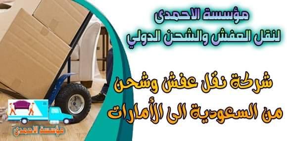 شركة نقل عفش من جدة الى الامارات ((0561162260)) - مؤسسة الأحمدى لنقل العفش والشحن الدولى